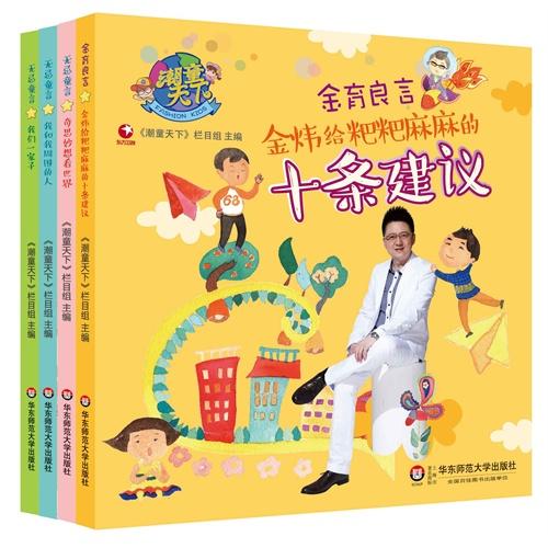 潮童天下(套装全4册)(无忌童言3册+金育良言