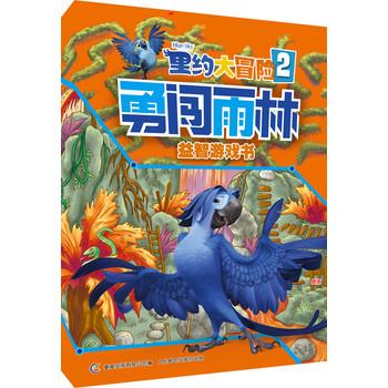 里约大冒险2:勇闯雨林益智游戏书