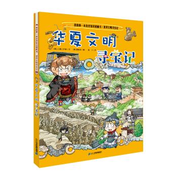 我的第一本历史知识漫画书·世界文明寻宝记 5华夏文明寻宝记