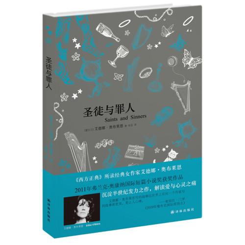 文学新读馆:圣徒与罪人(弗兰克·奥康纳国际短篇小说奖获奖作品 )