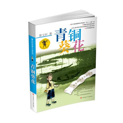 曹文轩纯美小说*青铜葵花(新版)