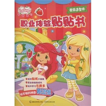 靓丽造型师/草莓甜心职业体验贴贴书 童趣出版有限公司