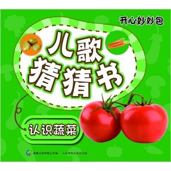 开心妙妙包儿歌猜猜书蔬菜 童趣出版有限公司 编