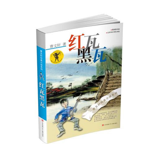 曹文轩纯美小说*红瓦黑瓦(2016版)