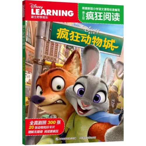 迪士尼疯狂阅读  疯狂动物城
