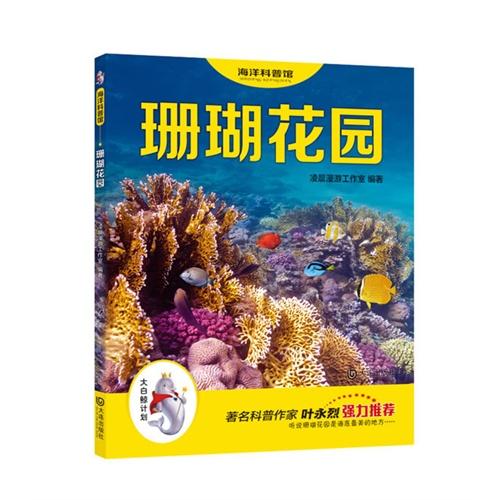 """""""大白鲸计划""""海洋科普馆:珊瑚花园"""