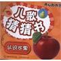 水果 开心妙妙包-儿歌猜猜书 童趣出版有限公司