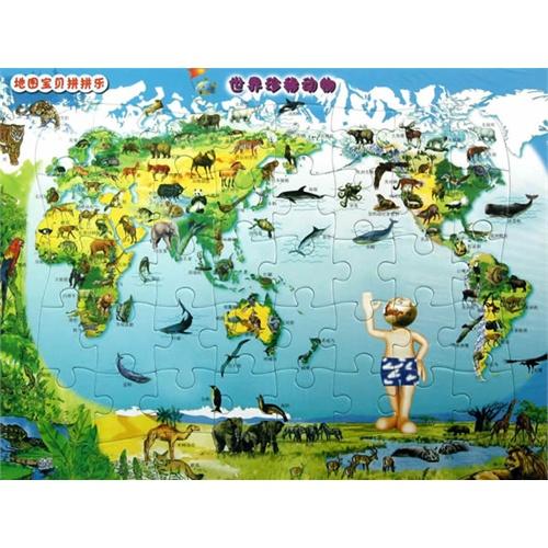 fun书 地图宝贝拼拼乐-世界珍稀动物  作  者:中国地图出版社 编 出