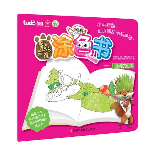熊出没涂色书-小狸的礼物