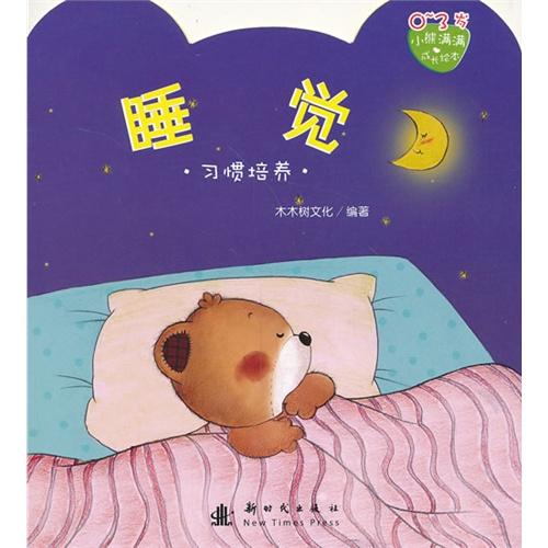 小熊满满成长绘本 睡觉