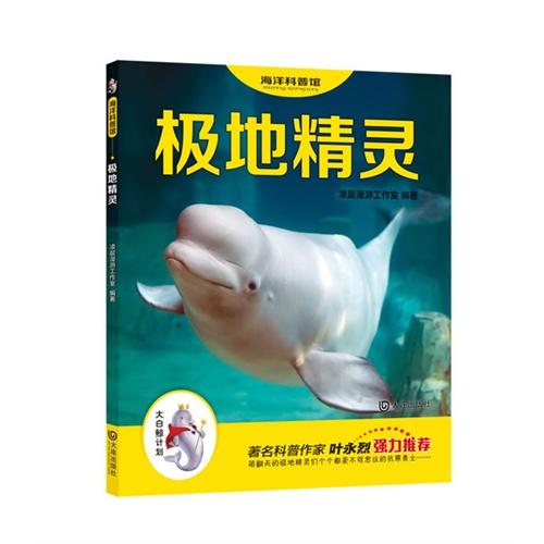 """""""大白鲸计划""""海洋科普馆:极地精灵"""