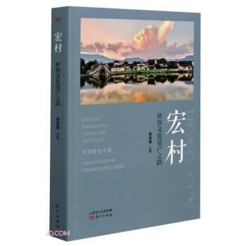 宏村(世界文化遗产之路)