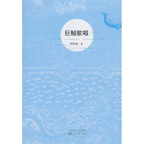 巨鲸歌唱(32开版)