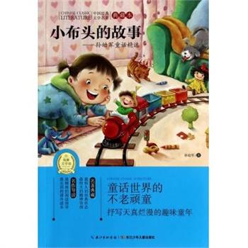 小布头的故事--孙幼军童话精选(典藏本)/中国经典文学名著