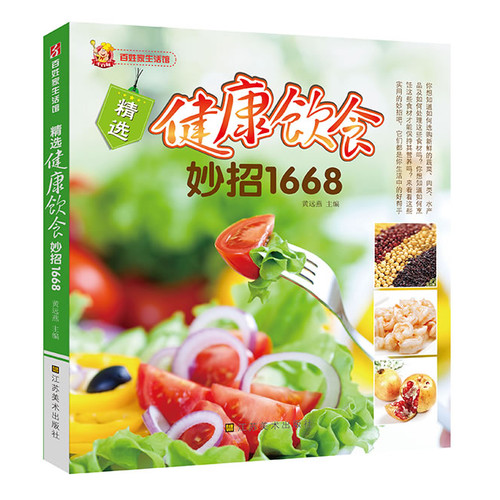 精选健康饮食妙招1668
