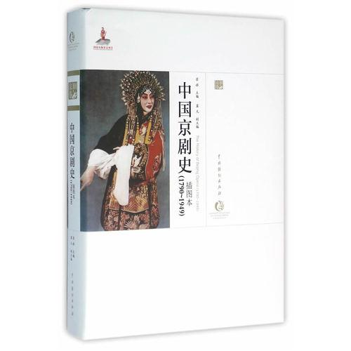 中国京剧史
