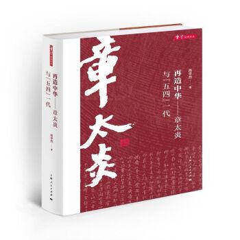 """再造中华:章太炎与""""五四""""一代"""