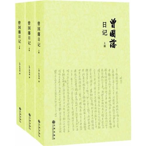 曾国藩日记(全三册)