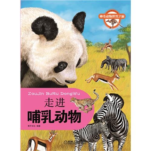神奇动物世界之旅 走进哺乳动物