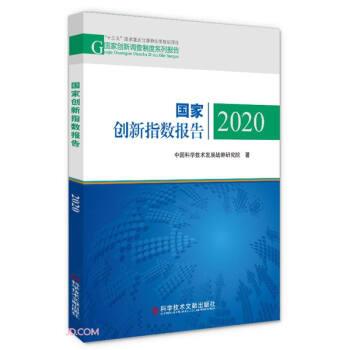 国家创新指数报告(2020)/国家创新调查制度系列报告