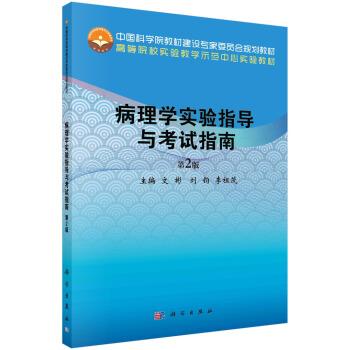 病理学实验指导与考试指南(第2版)