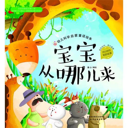 红贝壳科学童话绘本系列--幼儿科学启蒙童话绘本.宝宝