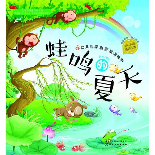 红贝壳科学童话绘本系列--幼儿科学启蒙童话绘本.蛙鸣