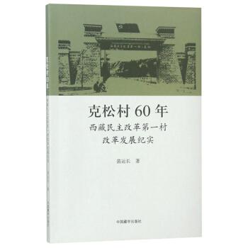 克松村60年(西藏民主改革第一村改革发展纪实)