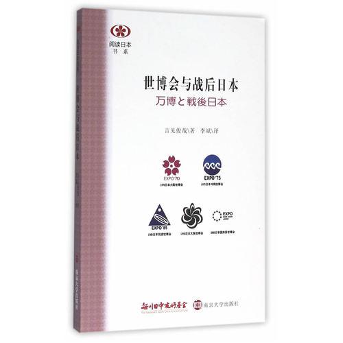 阅读日本书系/世博会与战后日本