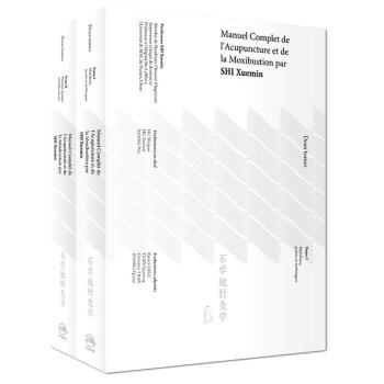 石学敏针灸学(法文版2册)