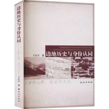 边地历史与身份认同:三岩的人群、社会与文化