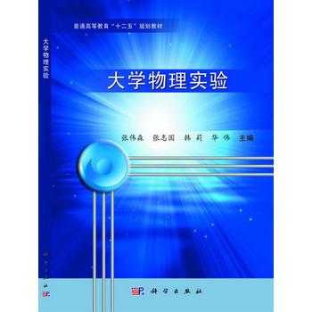 大学物理实验-百道网
