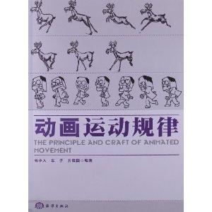 动画运动规律;; 动漫人物走路分解图人物走路动作分解图人物侧面走路