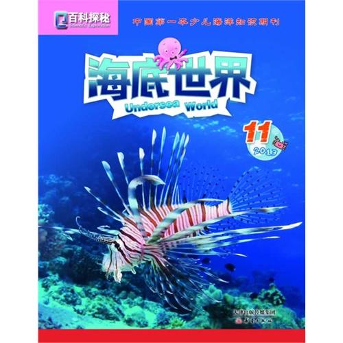 百科探秘超值精选集:《玩转地球》+《海底世界》,快来