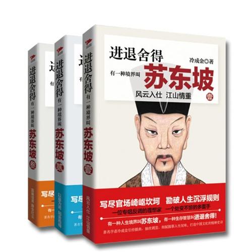 进退舍得:有一种境界叫苏东坡(全三册):参悟生存智慧,学会进退舍得。品味苏东坡的人生境界,做职场的智者,生活的强者,思想的行者。
