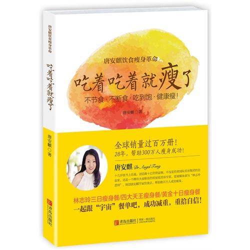 唐安麒饮食瘦身革命:吃着吃着就瘦了
