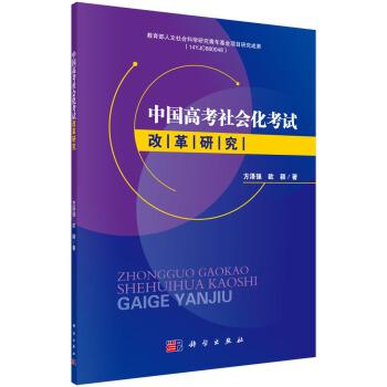 中国高考社会化考试改革研究