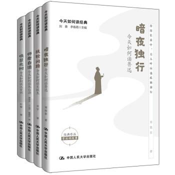 今天如何读经典(鲁迅、史铁生、朱自清、汪曾祺)(套装4册 )