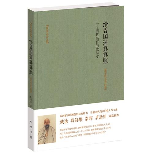 给曾国藩算算账:一个清代高官的收与支(湘军暨总督时期)