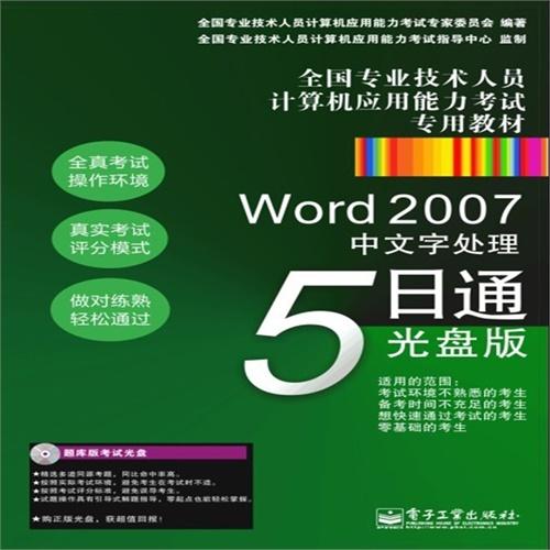 word2007中文字处理5日通(cd光盘版) (考试指导中心监制,考试专家委员