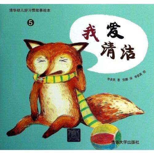 清华幼儿好习惯故事绘本绘本适合帮助三至七岁的儿童养成良好的习惯。书中的亲密故事和动物角色吸引儿童的兴趣。本书扬弃填鸭式教育方式,而了解随时变化的儿童的感情,引导好方向。李多英创作的《我爱清洁》的主人公是小狐狸,它在自己乱七八糟的房间找不到小獾子的生日礼物。幸好,朋友们来小狐狸的房间,一起帮助小狐狸打扫房间,这样找到了小獾子的生日礼物,而且屋子看起来很干净、整洁,小狐狸很开心,决定以后要常打扫房间。