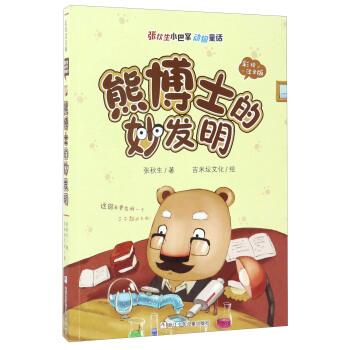 熊博士的妙发明(彩绘注音版)/张秋生小巴掌动物童话