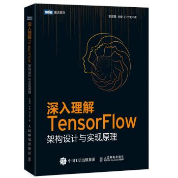 深入理解TensorFlow 架構設計與實現原理