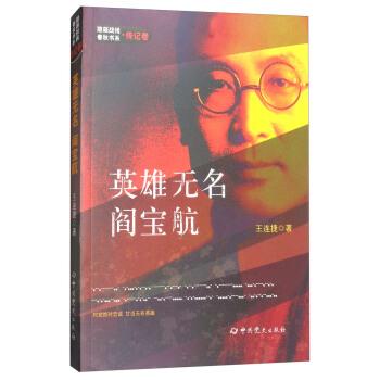 隐蔽战线春秋书系•传记卷:英雄无名--阎宝航