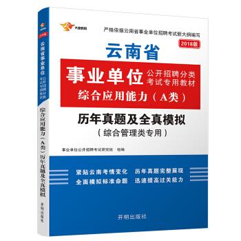 2018云南事业单位考试用书 综合应用能力(A类 综合管理类)历年真题及全真模拟 1本 事业单位