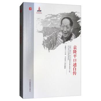 袁隆平口述自传/20世纪中国科学口述史