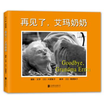 再见了,艾玛奶奶(2018版)