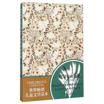 世界畅销儿童文学读本:沉甸甸的麦穗