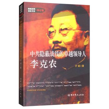 隐蔽战线春秋书系·传记卷:中共隐蔽战线的卓越领导人李克农