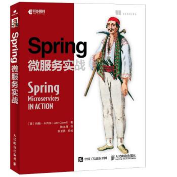 Spring微服務實戰